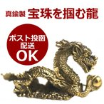 タイのお守り/真鍮製の小さな置物 宝珠を掴む龍