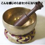チベット仏教法具 シンギングボウル 3点セット(オールハンドメイド12cm 400g〜450gをランダムでチョイス/7メタル/木製スティック、台座(リングピロー)つき)