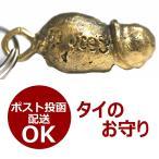 太っちょペニスの真鍮製キーホルダー/タイのお守り