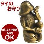 タイのお守り/真鍮製の小さな置物 タイの福を招くお守り「招きチンコ」
