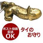 ペニスの真鍮製キーホルダー「チンコくん大」/タイのお守り