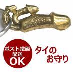 ペニスの真鍮製キーホルダー「トリプルチンコくん」/タイのお守り