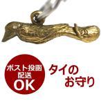 巨大なペニスと鳥の真鍮製キーホルダー/タイのお守り/エスニック/アジアン雑貨/
