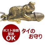 巨大なペニスを持つゾウの真鍮製キーホルダー/タイのお守り/エスニック/アジアン雑貨