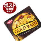 インドのお香/ゴールドレイン香 コーンタイプ /HEM GOLD RAIN CORN/