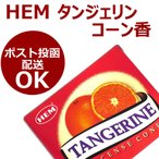 タンジェリン香 コーン/HEM TANGERINE CORN/お香/インセンス/インド香