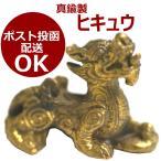 中華系お守り/真鍮製の小さな置物 貔貅(ヒキュウ)