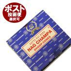 お香/サイババ ナグチャンパ香 コーン/SATYA SAI BABA NAG CHAMPA CORN/