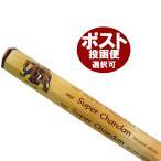お香/シタル スーパーチャンダン香/SITAL SUPER CHANDAN/インド香