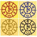 オンマニぺメフム幸福を呼び込むための呪文カッティングステッカーBIG!その2/エスニック/アジアン雑貨/チベット/不滅/厄除け/運