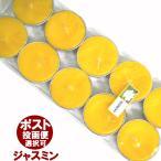 ティーライトキャンドル(ジャスミン/JASMINE)10個入り/アロマキャンドル/ロウソク/ろうそく/アジアン雑貨