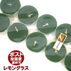 ティーライトキャンドル(レモングラス/LEMONGRASS)10個入り!/アロマキャンドル/ロウソク/ろうそく/アジアン雑貨