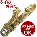 巨大なペニスを持つトラの真鍮製キーホルダー/タイのお守り