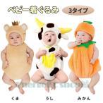 赤ちゃん コスプレ みかん 着ぐるみ ハロウィン ベビー 服 くま 牛 アニマル カバーオール おもしろ 仮装 衣装