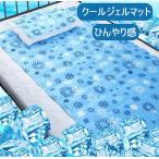 敷きパッド シングル 冷却マット 敷きパッド クールマット ひんやり 冷感 シングル 快眠ソルトジェルマット 長持ち 暑さ対策 涼感 熱中症対策