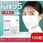 マスク N95 KN95 5層構造 100枚 冬用マスク 大人用 3D 不識布マスク 使い捨て PM2.5対応 花粉対策 有害ウィルスカット率95%以上 n95 mask 10個ずつ個包装