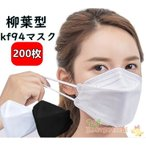 KF94 マスク 4層構造 (N95同級) 安い 200枚 柳葉型 曇りにくい 大人用 3D超立体 不織布 男女兼用 立体マスク PM2.5 飛沫防止 韓国風 感染予防 口紅付きにくい