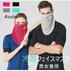 冷感マスク フェイスマスク フェイスカバー ネックガード 洗える ひんやり 夏用 UVカット 男女兼用 水洗い可能 スポーツマスク 紫外線対策 日焼け防止