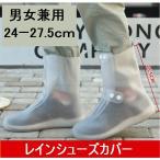 レインシューズカバー 靴用防水カバー シリコン メンズ レディース 泥汚れ防止 靴のカッパ 雨の日対策 梅雨対策 靴カバー 止水ファスナー