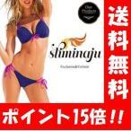ショッピングダイエット 【送料無料】スリミナージュ -sliminaju-  60粒入 【ポイント15%】 サプリメント ダイエット ダイエットサプリメント