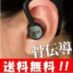 【送料無料】 骨伝導耳掛け式 ボンボイス 骨から伝わるクリアな音声♪ 音声拡聴器 集音器 集音機 充電式 耳かけ ボン・ボイス
