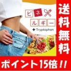 【送料無料】ビネルギー 60粒入 【ポイント15倍】今話題の糖質活用ダイエットサプリメント♪ ダイエット サプリメント サプリ 健康食品 糖質 美スキン