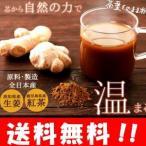 国産生姜紅茶パウダー150g 原材料は生姜と紅茶のみ!!自然の力で温まります♪ 約100杯分の大容量♪ 生姜パウダー 国産 しょうがパウダー 粉末
