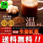 国産生姜紅茶パウダー150g×2袋 原材料は生姜と紅茶のみ!!自然の力で温まります♪ 約100杯分の大容量♪ 生姜パウダー 国産 しょうがパウダー 粉末