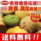 【送料無料】豆乳おからクッキー 5種類の味1kgセット 豆乳クッキーダイエット / 豆乳クッキー / おから / おからクッキー / おからクッキーダイ