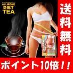 ショッピングダイエット 【送料無料】 オールインワンダイエットティー 2g×30包 【ポイント10倍】 ダイエット/ダイエットティー/オールインワン/ティーバッグ/痩せるお茶