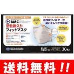 【送料無料】BMC 活性炭マスク 50枚入 花粉症&PM2.5対策&火山灰対策にオススメ♪ pm2.5 マスク/pm2.5対応マスク/pm2.5 マスの画像