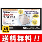 BMC 活性炭 マスク 50枚 画像