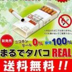 【送料無料】まるでタバコREAL!(たばこ味) 禁煙時のイライラ解消にオススメの禁煙グッズ♪ 禁煙 禁煙パイポ 禁煙グッズ 禁煙パイプ 禁煙セラピー