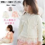 売りつくしセール 韓国子供服 女の子 カーディガン 切替えレース裾 白 ピンク