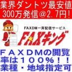 FAXキング【FAXDMの閲覧率は100%】1配信2.7円〜貴社のサービスを日本全国対応へ!