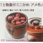 土物蓋付きミニかめ(アメ色)8合 梅干しの保存に最適 萬古焼 日本製 47-000062