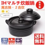 ショッピングIH対応 送料無料 IH対応 炊飯鍋 ごはん鍋 2合用 二重蓋 日本製 土鍋  無料鍋敷き付き15-07