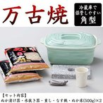 青磁ぬか漬けセット  万古焼 日本製 お家で手軽に漬けられる保存も便利な漬け物容器セット