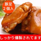 燻製豚足 2個入り 味付け豚足  日本産 500g 中華食材