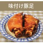 燻製豚足 1個入り 豚足スモーク 日本産 250g 味付け豚足 クール便発送