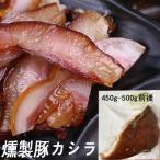 燻製豚頭肉 豚カシラ半 スモーク 日本産 450g前後 クール便発送 プニプニ