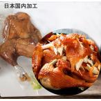 燻製老母鶏 スモークチキン 親鶏 日本国内加工 クール便発送