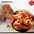 燻製老母鶏【2点セット】スモークチキン 親鶏 日本国内加工 クール便発送