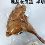 燻製老母鶏 半切 ヒネ鶏 親鳥
