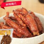 【期間限定ポイント5倍】麻辣鶏爪 味付け鶏モミジ 大人気 酒のおつまみ マーラー味 中国名物 日本産 150g