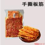 手撕板筋 オニスジ 牛オニ筋辛和え 辣条  100g 冷蔵・冷凍品 日本国内加工 おつまみ 間食 惣菜 軽食