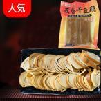 五香干豆腐 燻製干豆腐 味付け大豆加工品 おかず  中華食材  冷蔵品 クール便発送
