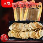 五香干豆腐【3点セット】 燻製干豆腐 味付け大豆加工品 おかず  中華食材  冷蔵品 クール便発送