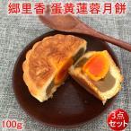 郷里香 蛋黄蓮蓉月餅【3点セット】  1個入 卵黄・ハスの味入り 中国産 冷凍食品と同梱不可 コンパクト便