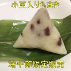 モチモチ食感の中華ちまき【粽】【端午の節句】